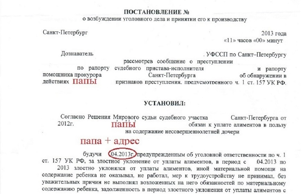 УК РФ, Статья 157 Злостное уклонение от уплаты