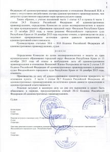 krym-feo-12-81-2015-vsrk